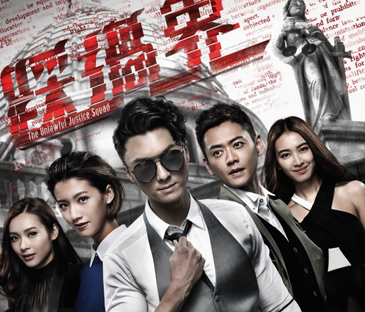 Legal Maverick (2017) TVB Drama poster