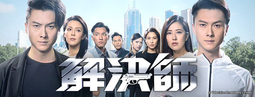 Kelly Cheung Review The Man Who Kills Trouble 解決師 Ahgasewatchtv