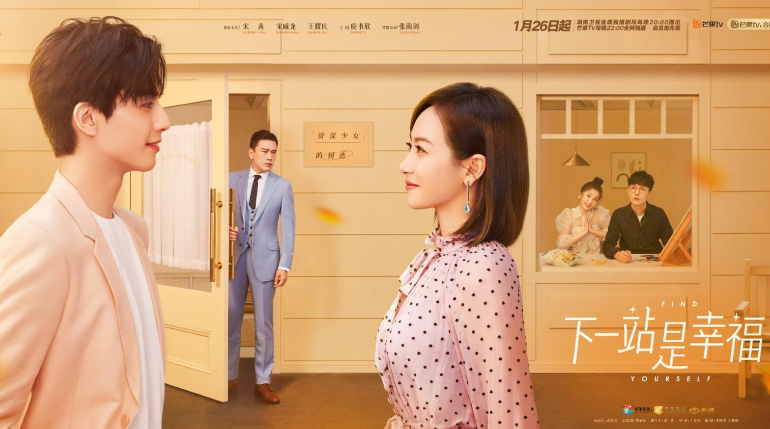 Find yourself, cdrama poster
