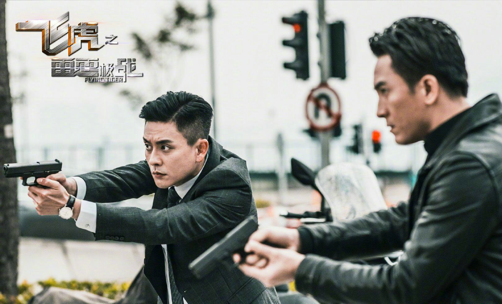Flying Tiger II - Drama still with Bosco Wong and Kenneth Ma.