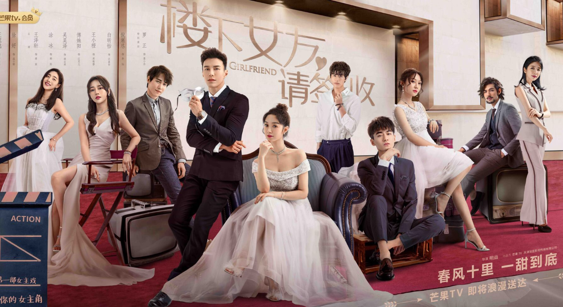 First impression: Girlfriend 楼下女友请签收 (2020) – Ahgasewatchtv