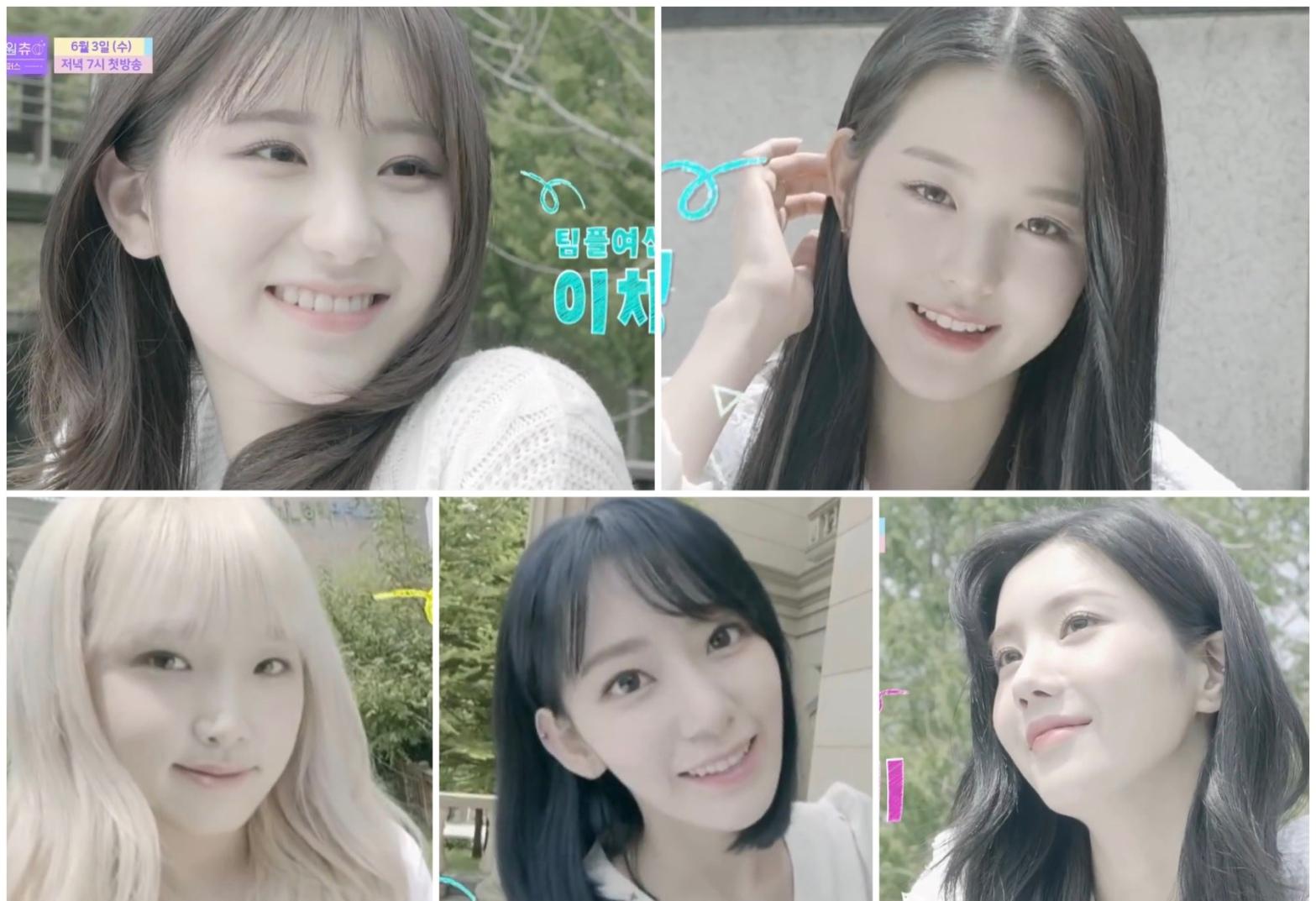 IZ ONE Chu 3 teaser