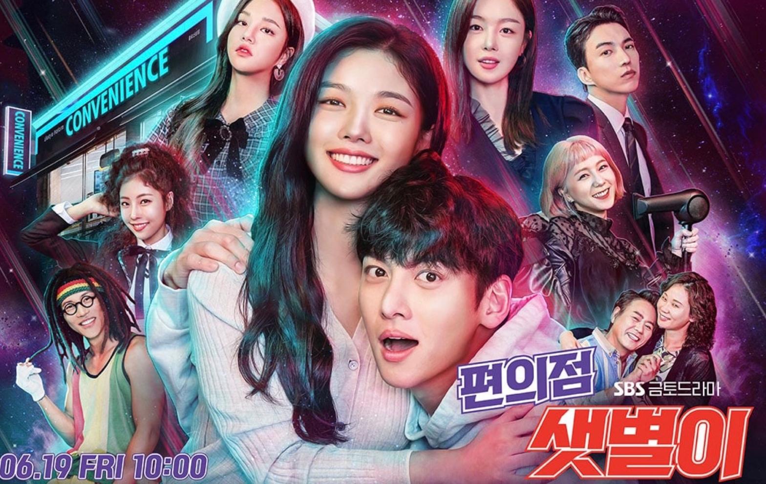 Backstreet Rookie Drama poster