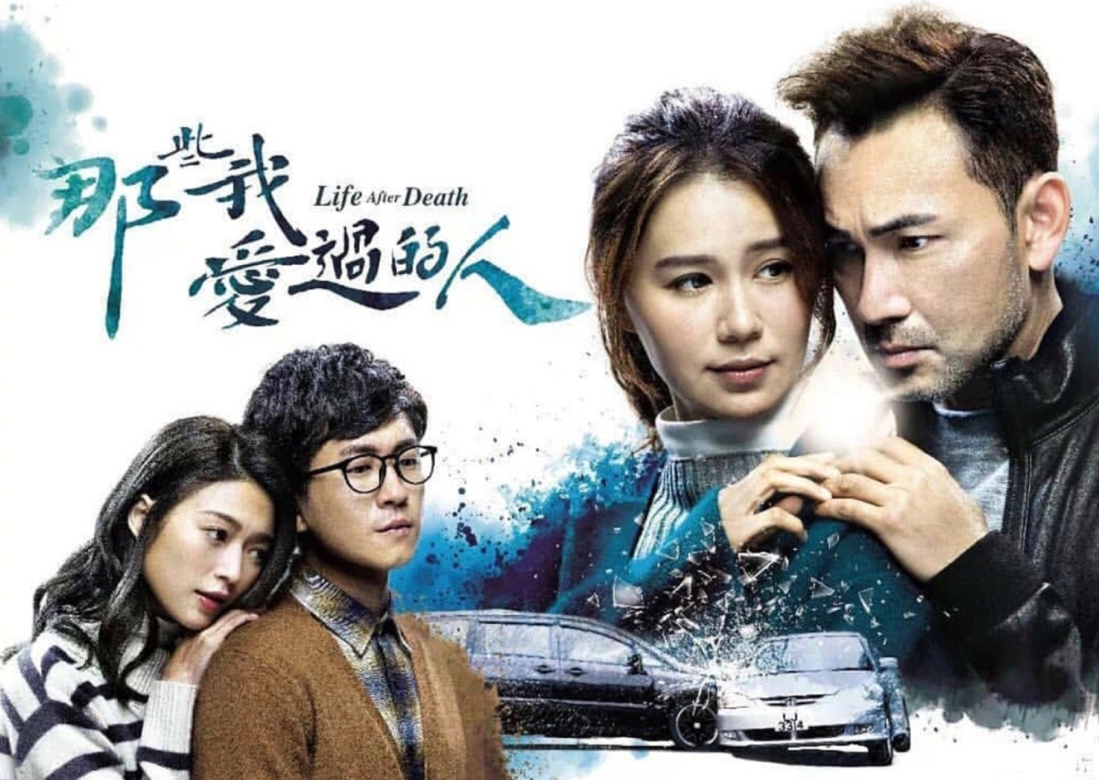 Life After Death TVB Drama 2020