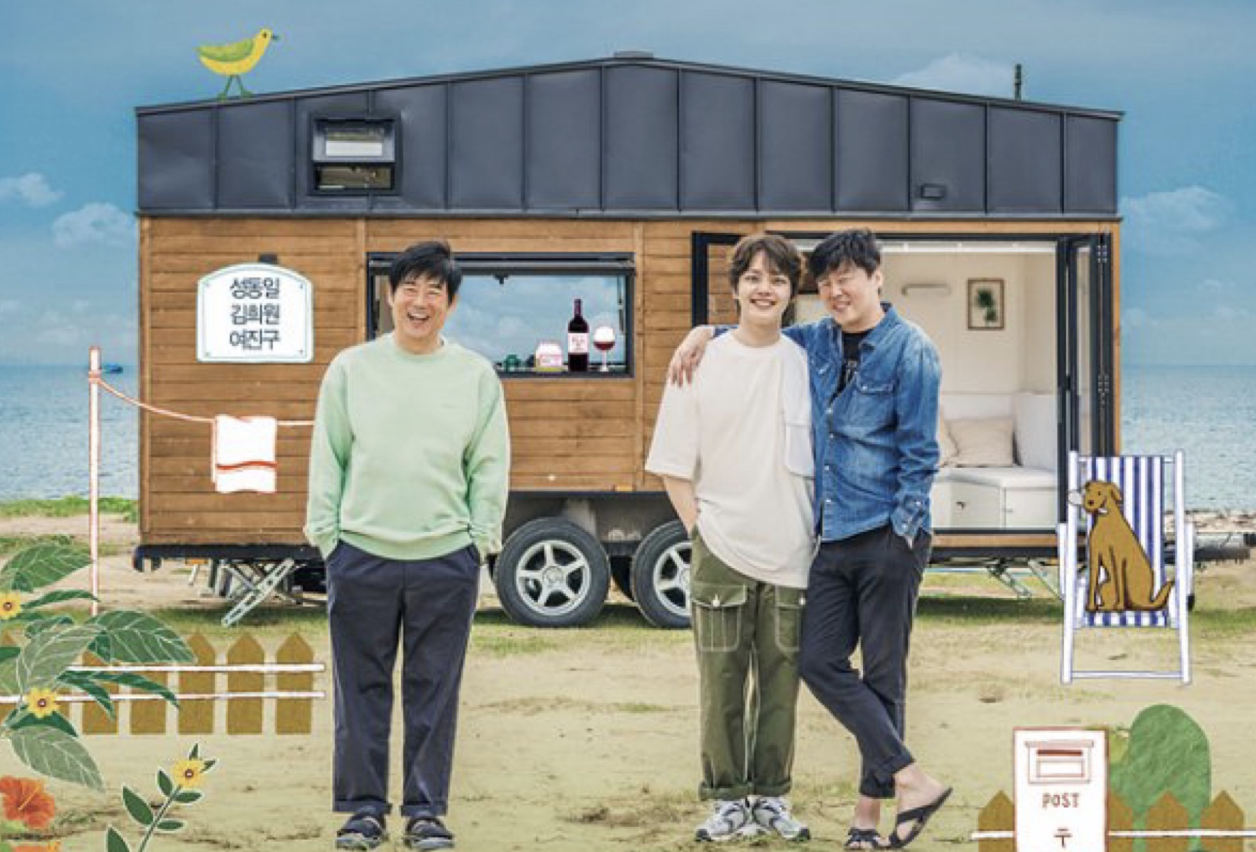 House on Wheels with Sung Dong Il, Kim Hee Won and Yeo Jin Goo.
