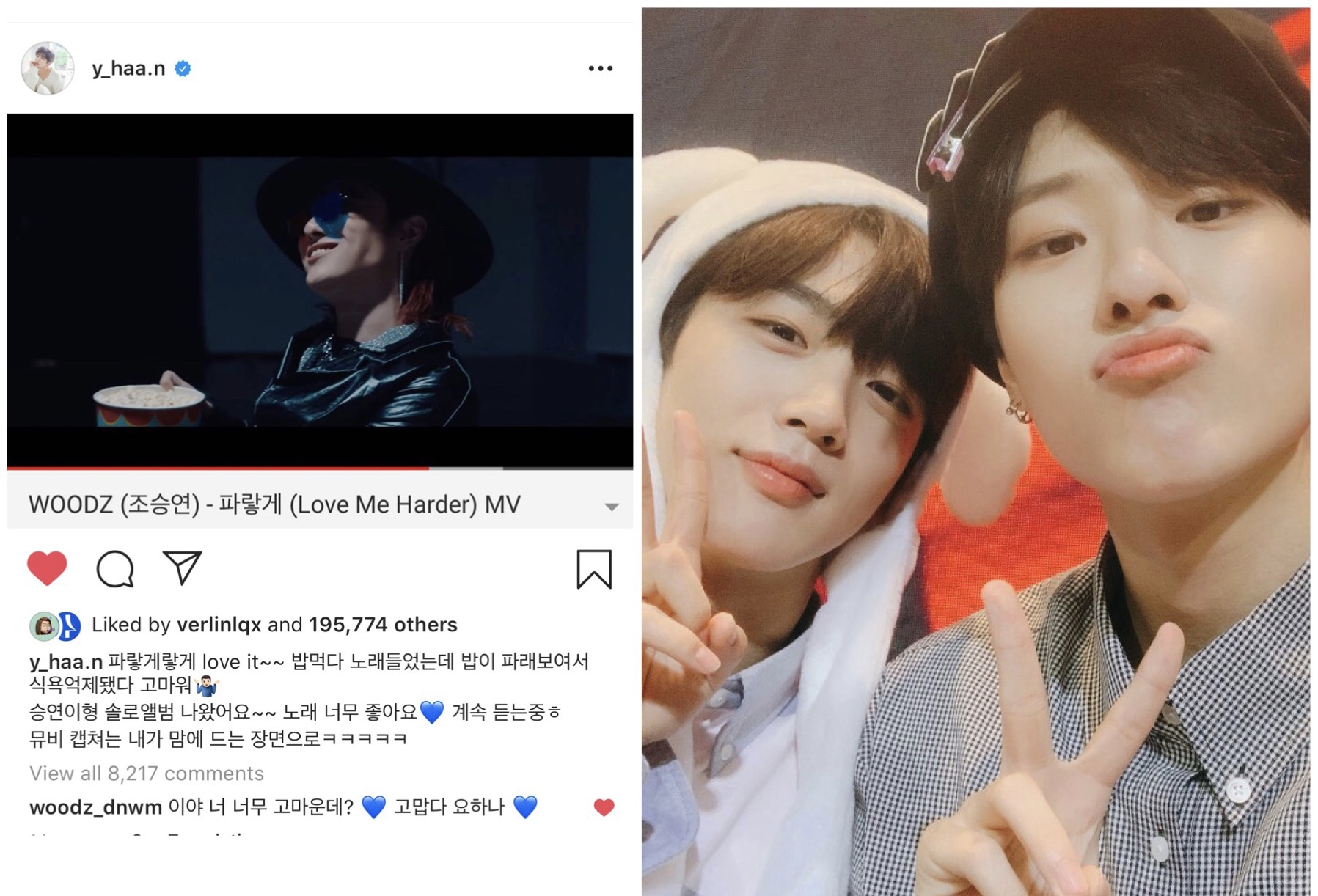 OUI Boy's Kim Yohan (also member of X1) showing support for Seungyoun's EQUAL.