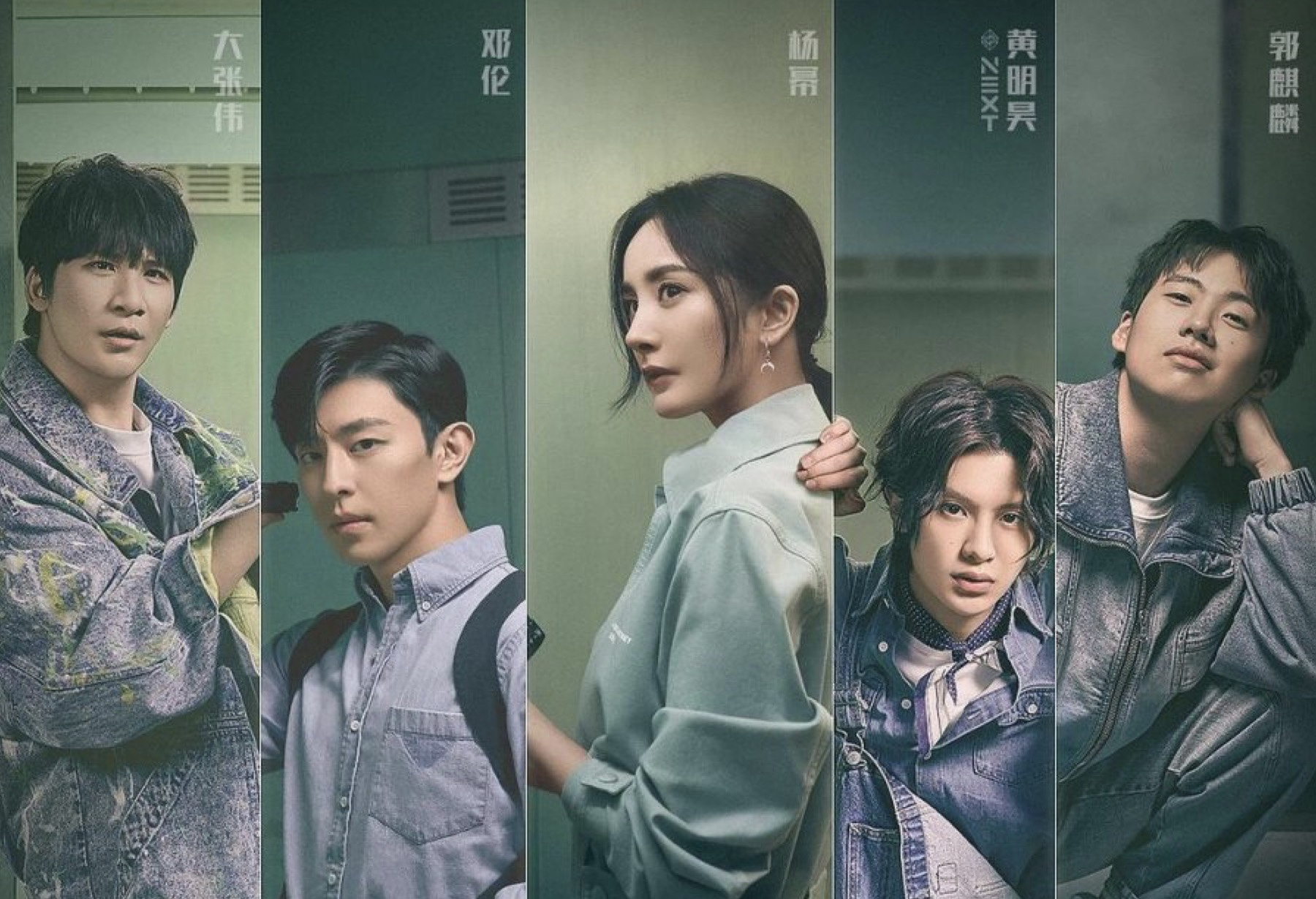 Great Escape Season 2 Cast 密室大逃脱 2