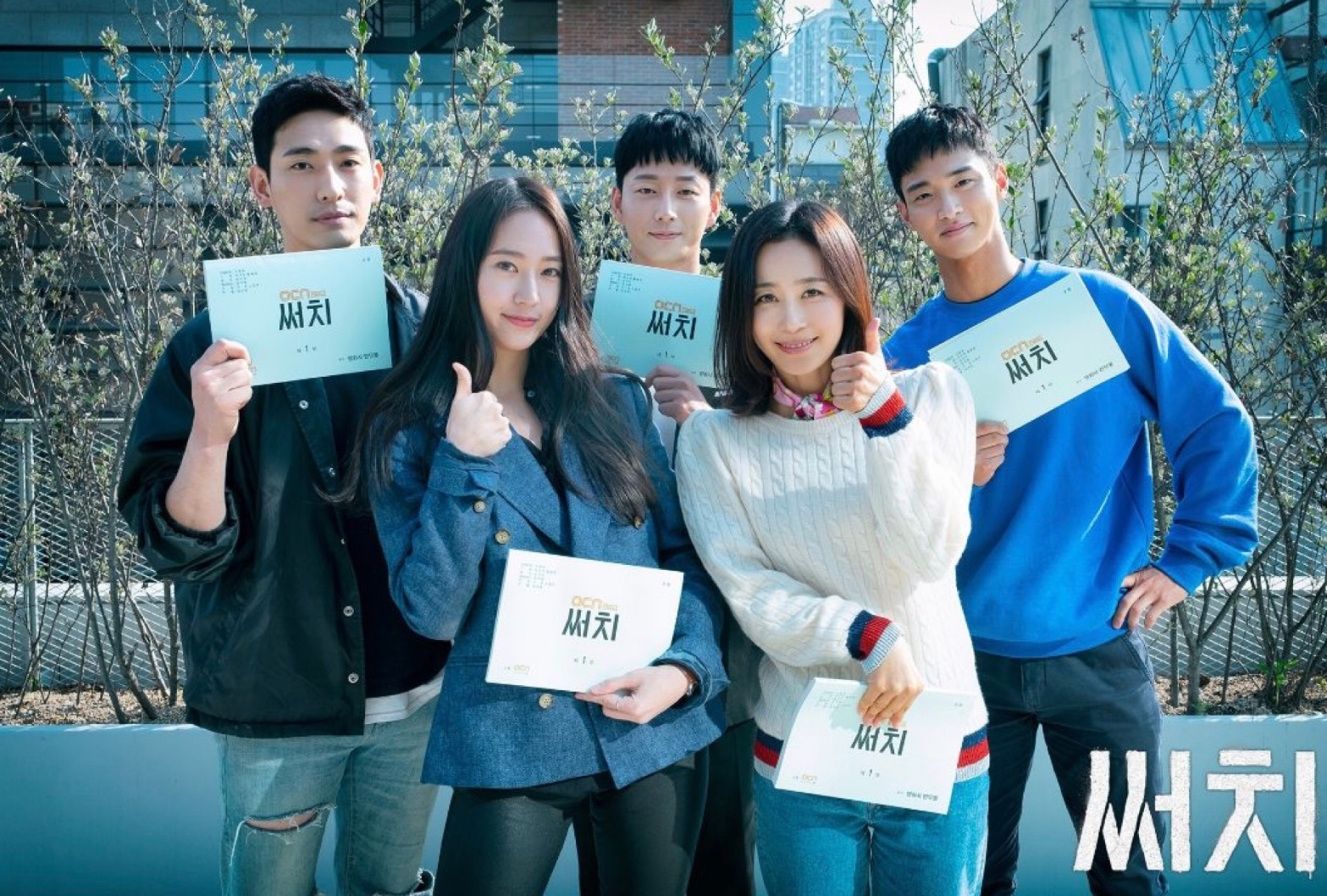 OCN's Search cast gathered together for the first script reading in April 2020.