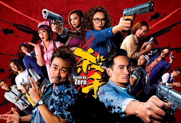 Death by Zero TVB Drama poster