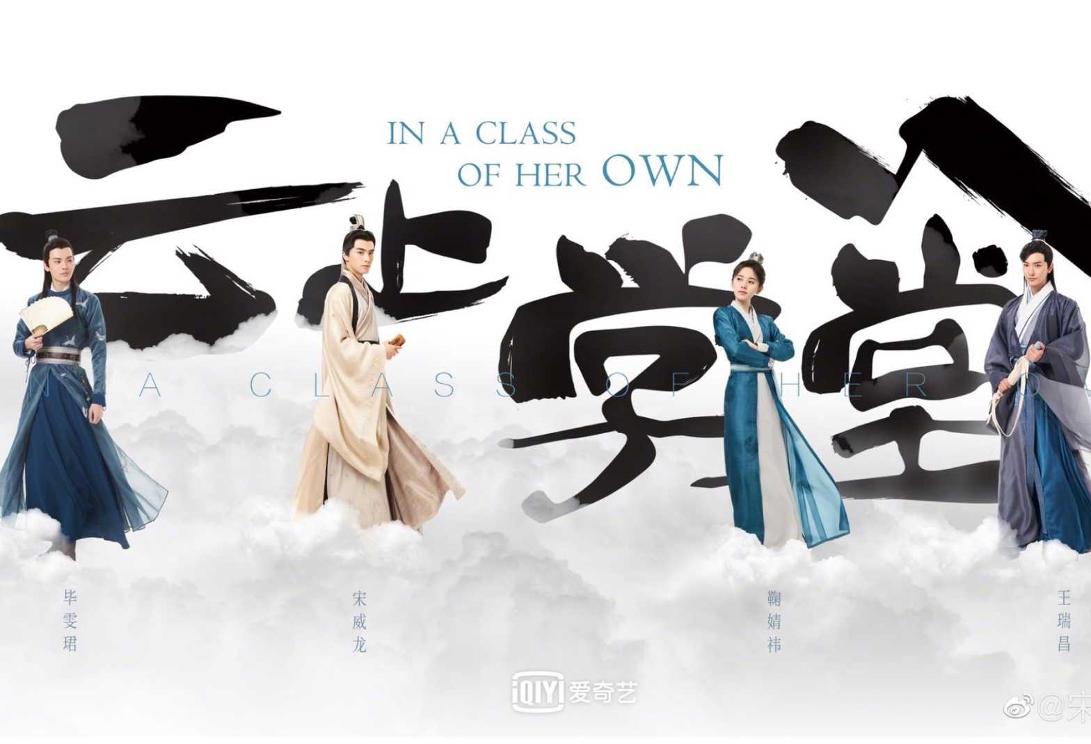 In a Class of Her Own 漂亮书生 drama poster