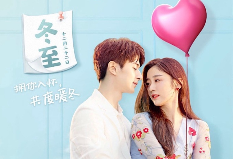 Love the Way You Are. China drama poster