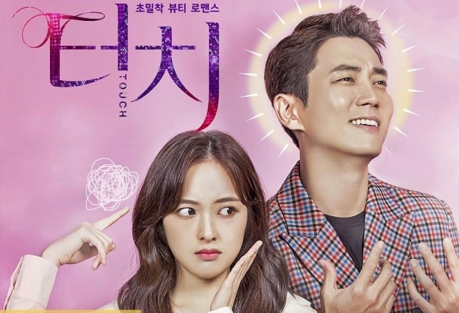 Touch Korean Drama poster