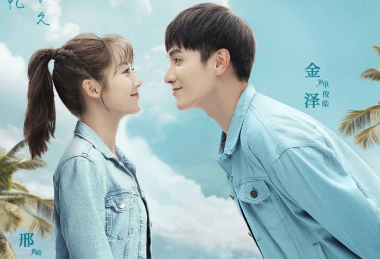 Forget Me, Remember Love. 2020 C-Drama poster