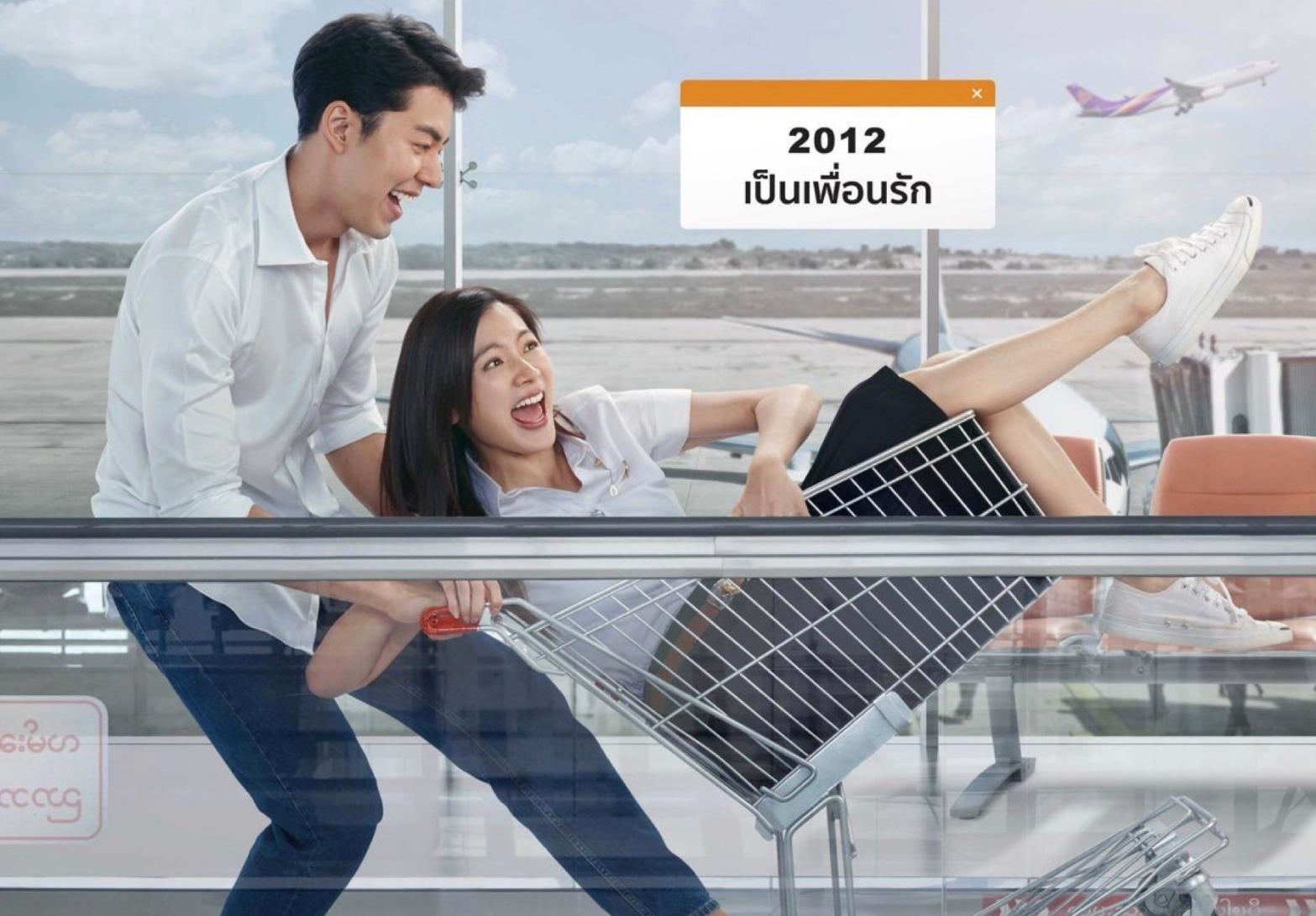 Friend Zone Thai Movie 2019 featuring Baifern and Nine.
