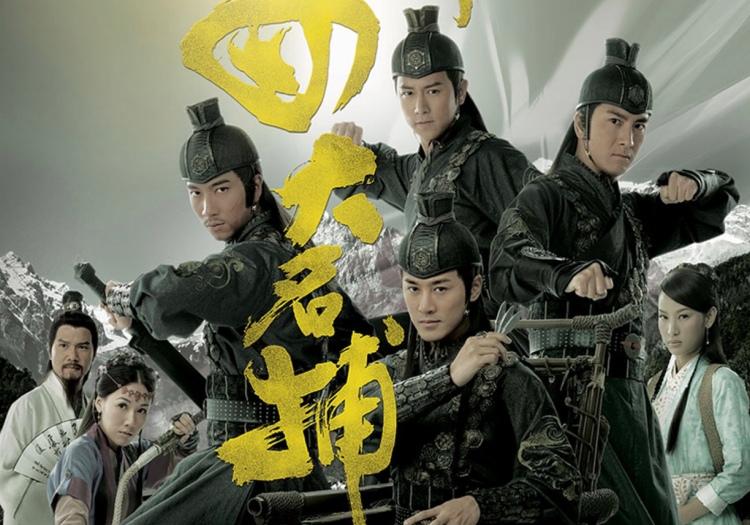 The Four 2008 TVB Drama