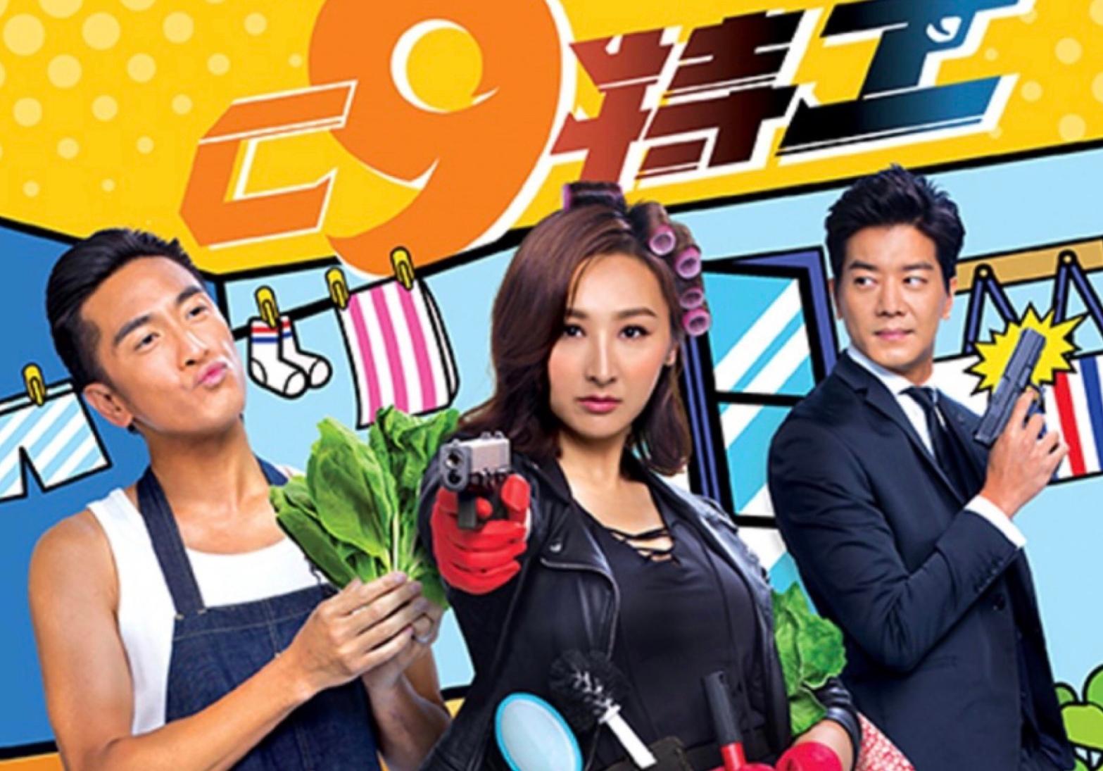 Agent C9 TVB drama poster
