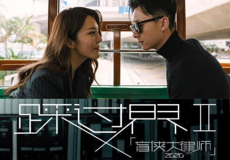 Legal Maverick 2 featuring Kelly Cheung and Vincent Wong.