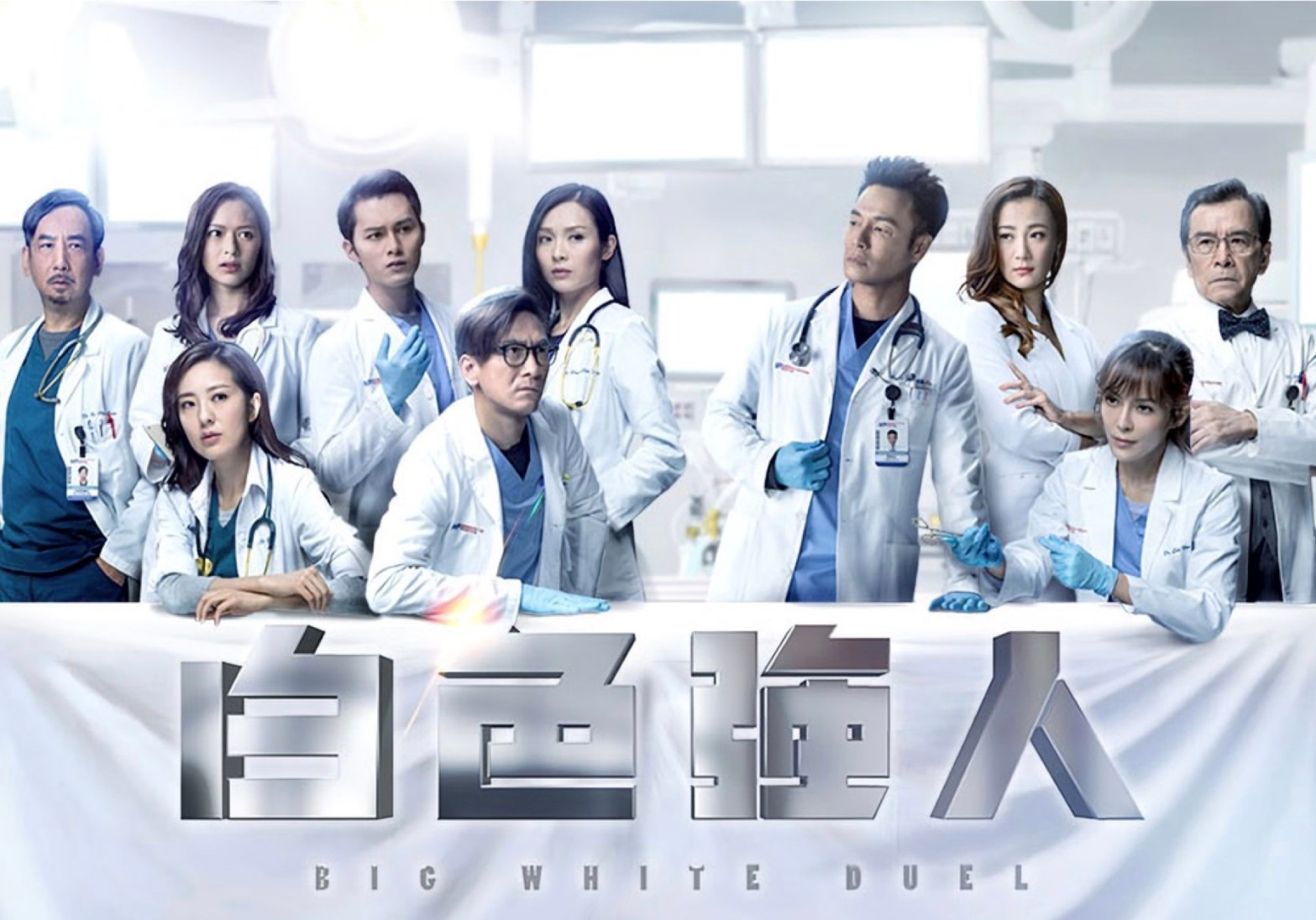 Big White Duel, 2019 TVB medical drama.